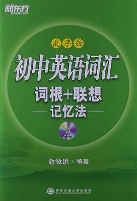 新东方•初中英语词汇词根+联想记忆法.pdf