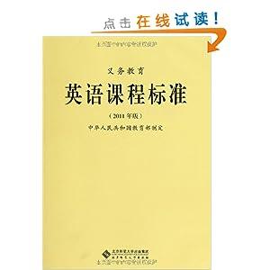 义务教育英语课程标准(2011年版)\/中华人民共