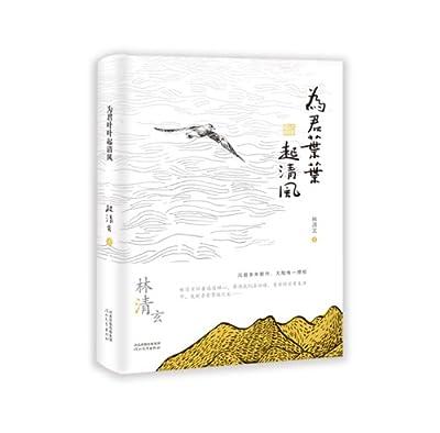 为君叶叶起清风.pdf