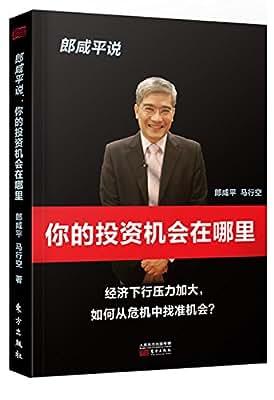 郎咸平说:你的投资机会在哪里.pdf