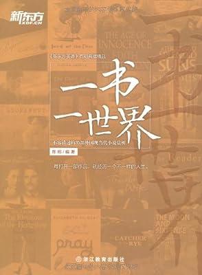 新东方•一书一世界:不容错过的35部外国现当代小说赏析.pdf