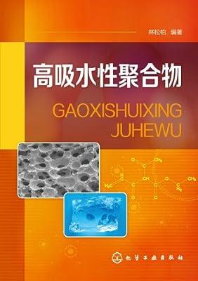 高吸水性聚合物.pdf