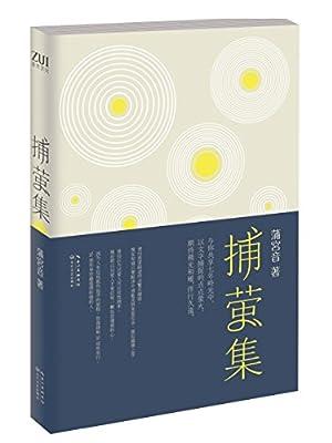 捕萤集.pdf