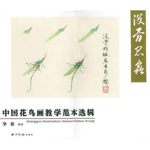 中国花鸟画教学范本选辑 没骨昆虫