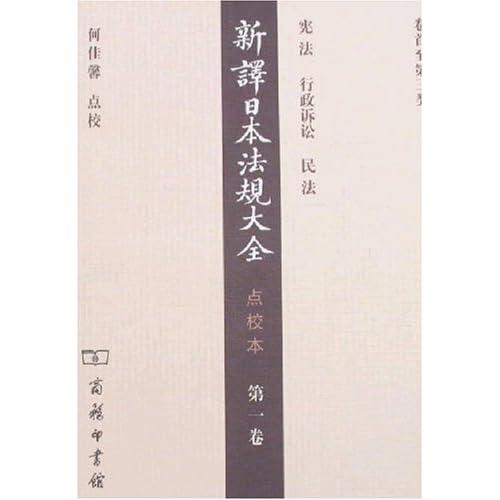 新译日本法规大全(点校本)第一卷