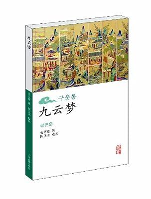 九云梦.pdf