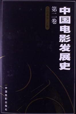 中国电影发展史2.pdf