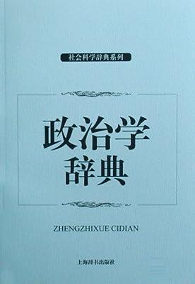 政治学辞典.pdf