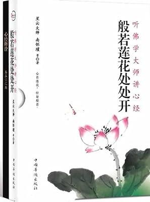 般若莲花处处开:听佛学大师讲心经.pdf