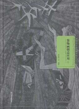 装饰画创意应用/中国设计基础教学研究与应用.pdf