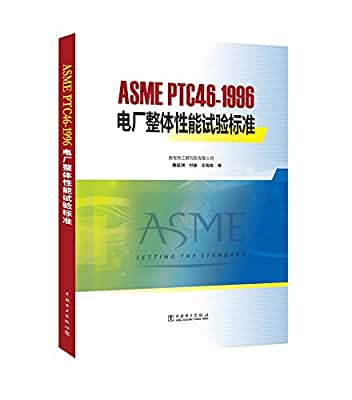ASME PTC46-1996 电厂整体性能试验标准.pdf