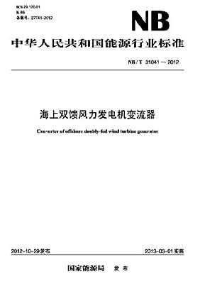 中华人民共和国能源行业标准:海上双馈风力发电机变流器.pdf