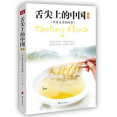 舌尖上的中国味道:中国名菜的故事.pdf