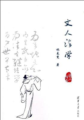 文人法学.pdf