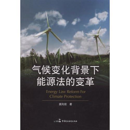 气候变化背景下能源法的变革