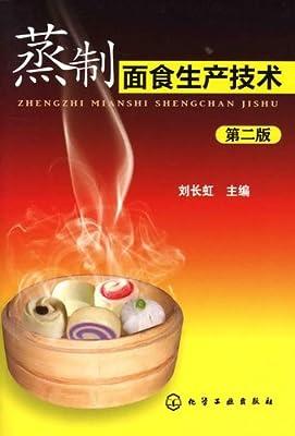 蒸制面食生产技术.pdf