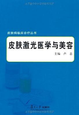 皮肤激光医学与美容.pdf