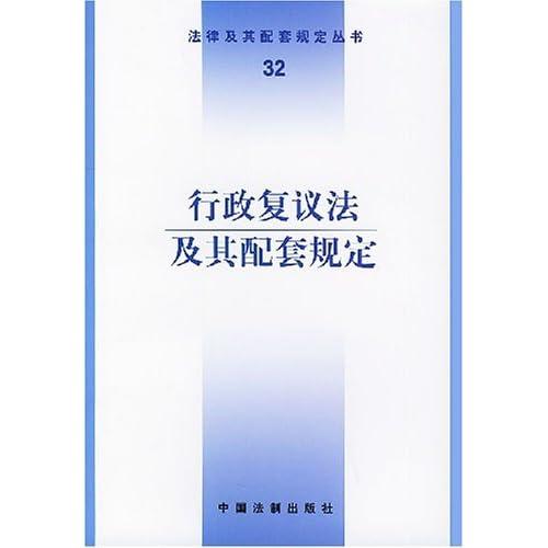 行政复议法及其配套规定/法律及其配套规定丛书