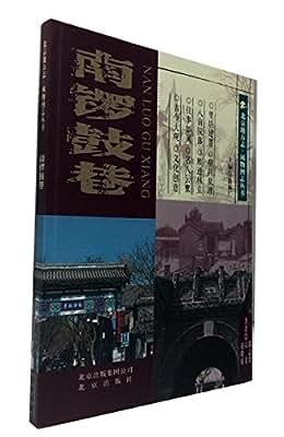 北京地方志·风物图志丛书:南锣鼓巷.pdf