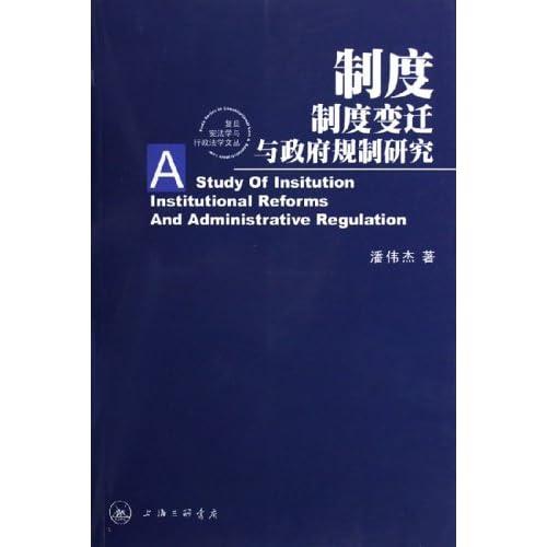 制度制度变迁与政府规制研究/复旦宪法学与行政法学文丛