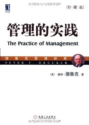 管理的实践.pdf