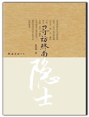 寻访终南隐士.pdf