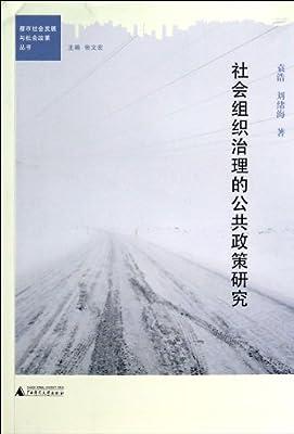 社会组织治理的公共政策研究.pdf