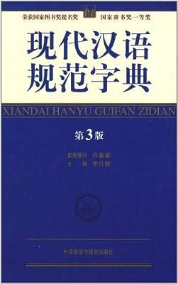 现代汉语规范字典买赠套餐.pdf
