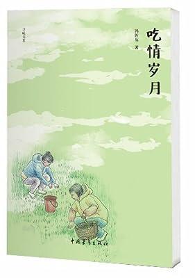 寻味书系:吃情岁月.pdf