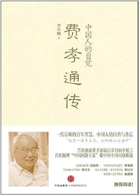 中国人的自觉:费孝通传记.pdf