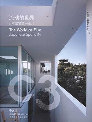 流动的世界:日本住宅空间设计.pdf