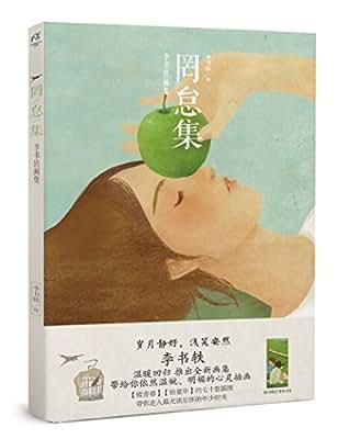 罔怠集:李书轶画集.pdf