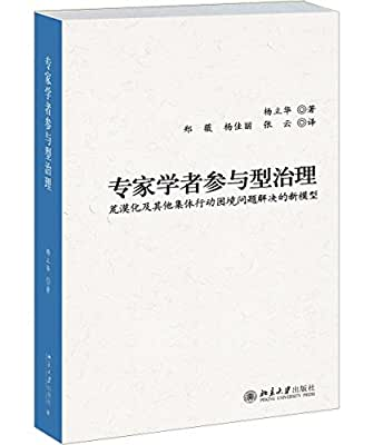 专家学者参与型治理:荒漠化及其他集体行动困境问题解决的新模型.pdf