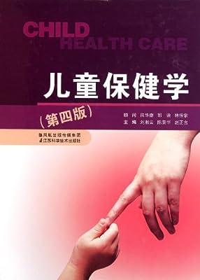 儿童保健学.pdf