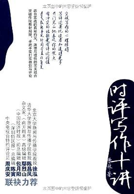 时评写作十讲.pdf