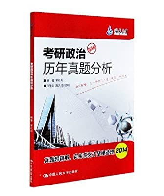 海天教育2014考研政治历年真题分析.pdf