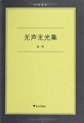 六合丛书:无声无光集.pdf