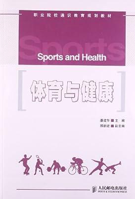 职业院校通识教育规划教材:体育与健康.pdf