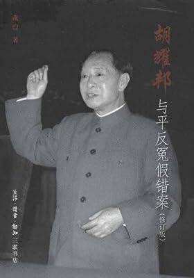 胡耀邦与平反冤假错案.pdf