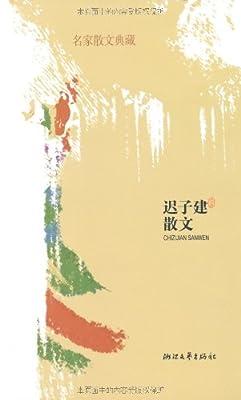 迟子建散文.pdf