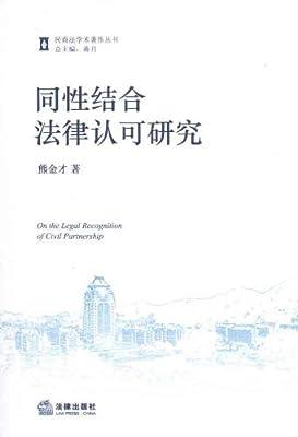 同性结合法律认可研究.pdf