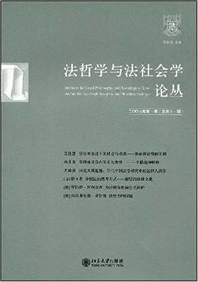 法哲学与法社会学论丛.pdf