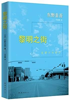 东野圭吾:黎明之街.pdf