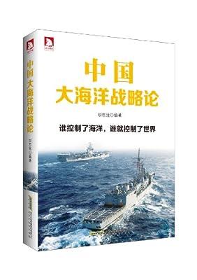 中国大海洋战略论.pdf