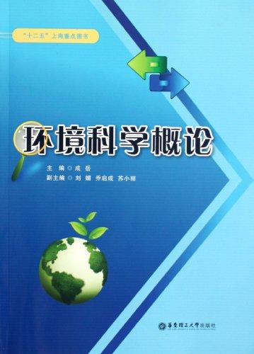 环境科学概论图片   申请收录   看图购物   自然科学图书...