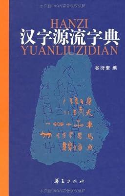 汉字源流字典.pdf