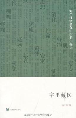 字里藏医.pdf