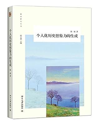 个人化历史想象力的生成.pdf