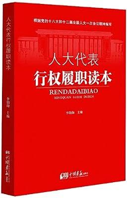 人大代表行权履职读本.pdf