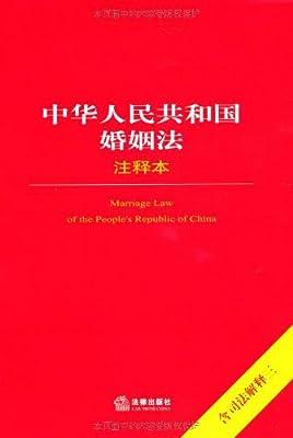 中华人民共和国婚姻法注释本.pdf